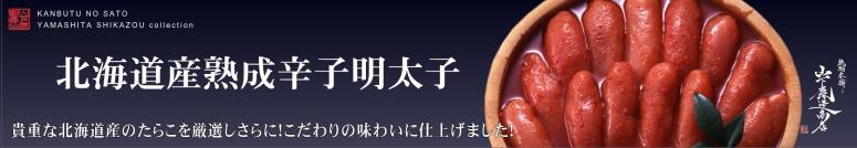 北海道産明太