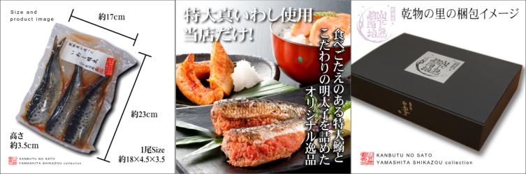 iwashimentai-setumei