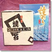 yakinori-setumei