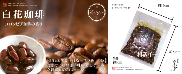 shirohana-coffee