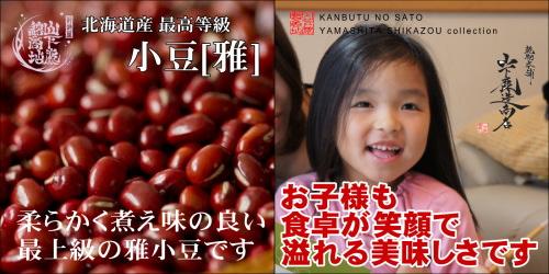 小豆-テキスト