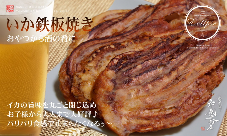 ikateppanyaki page