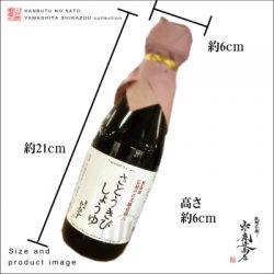 JPEG-醤油-さとうきびしょうゆ-2