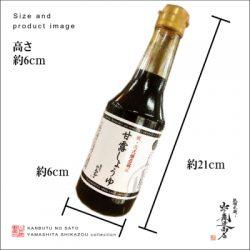 JPEG-醤油-甘露しょうゆ-2