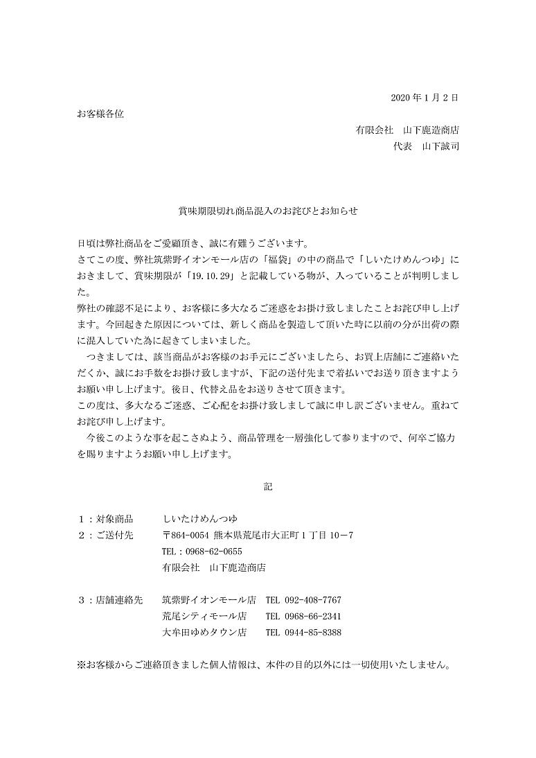 20200101福袋-賞味期限774